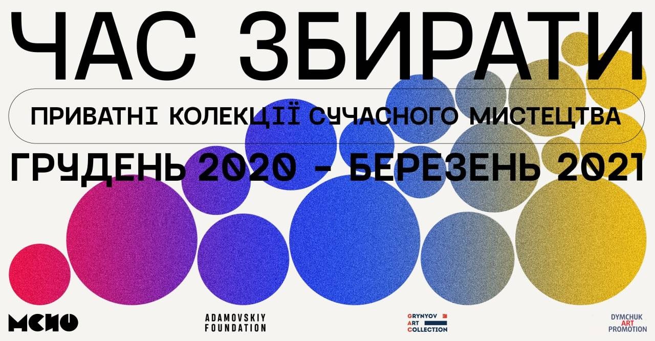 Приватні колекції сучасного мистецтва в МСМО (Одеса)