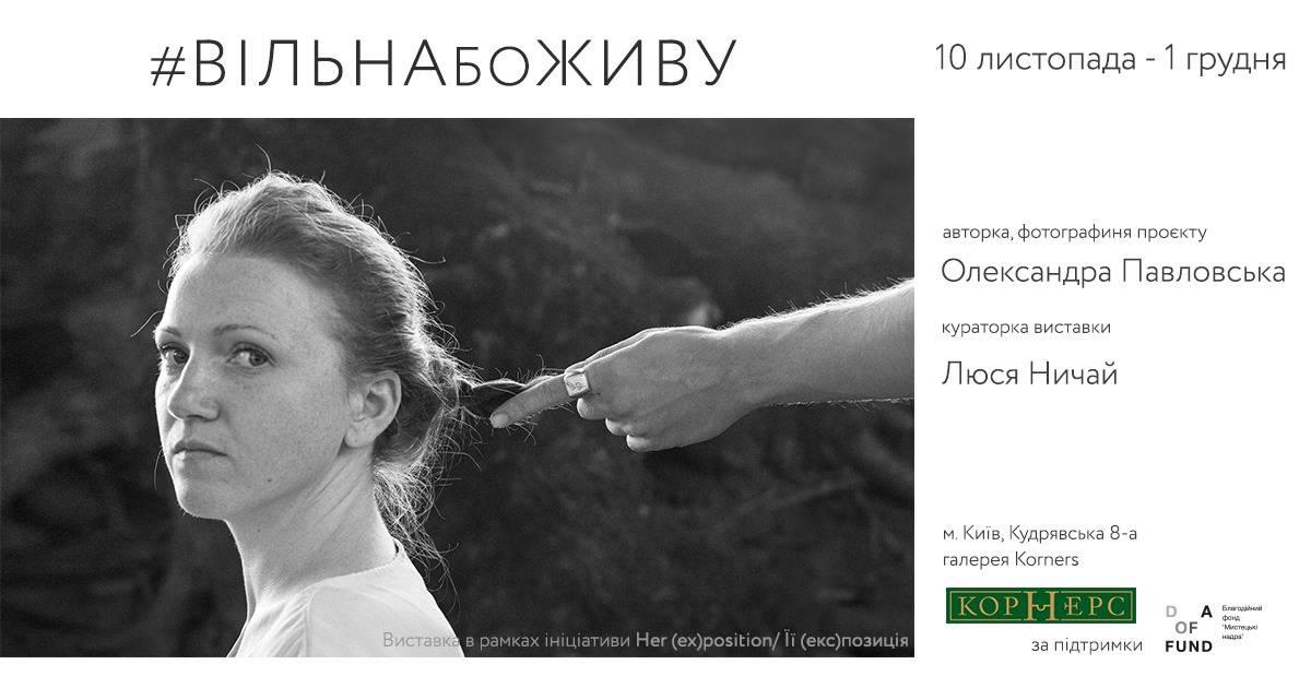 "Олександра Павловська та Люся Нечай в АД ""Корнерс"""
