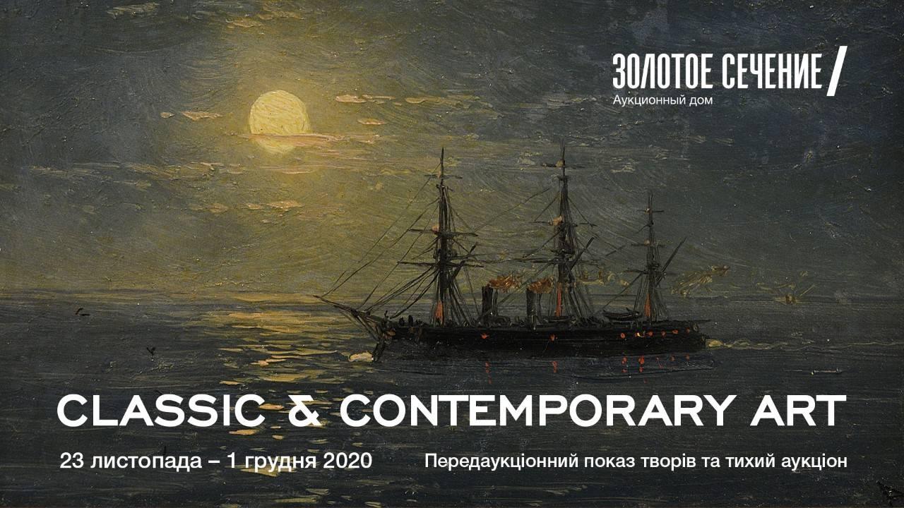 Аукціон виняткових творів в АД ЗОЛОТОЕ СЕЧЕНИЕ /