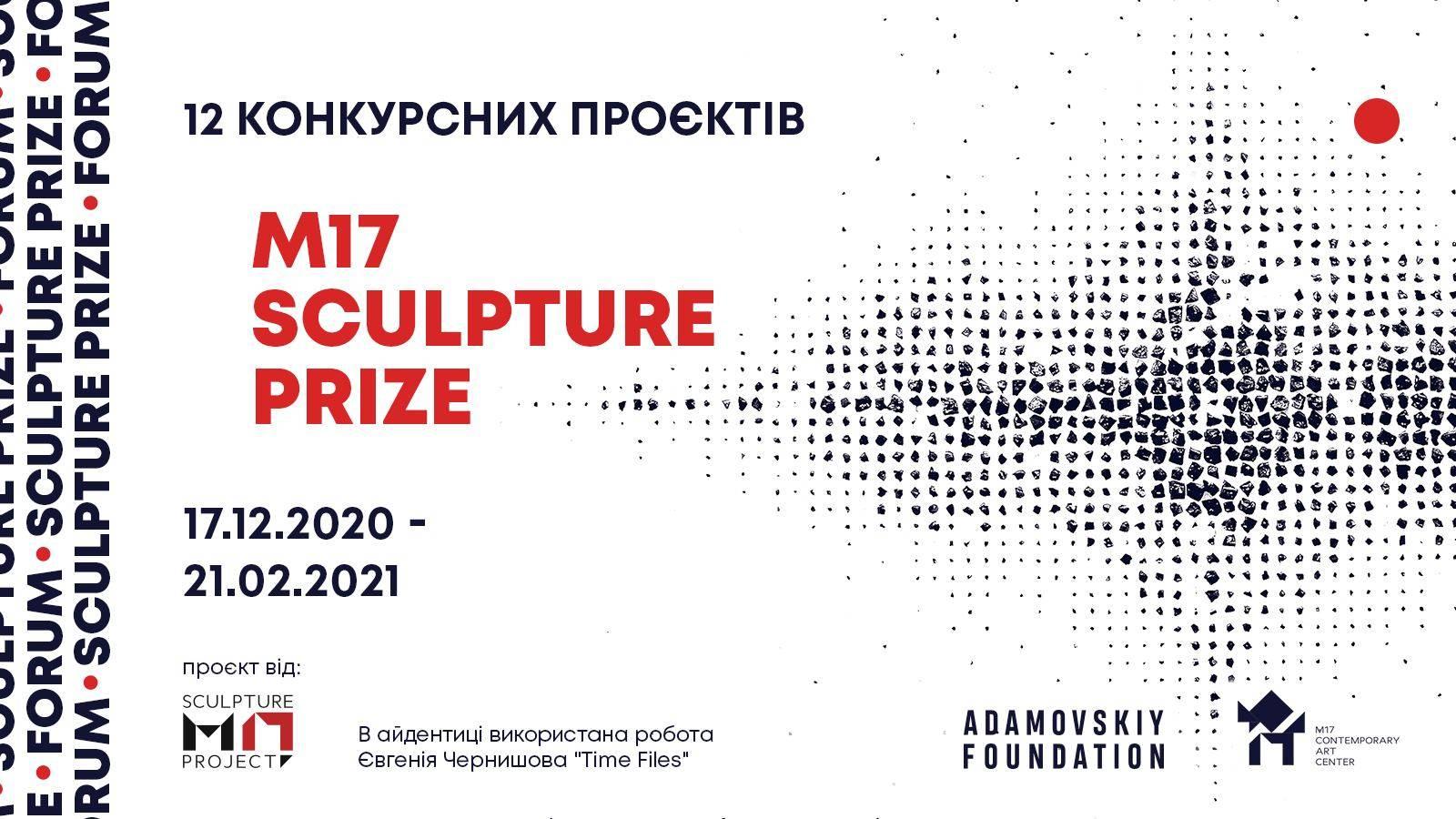 Виставка робіт номінантів Премії в М17