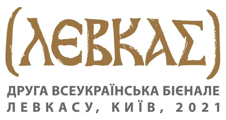 Open Call Другої Всеукраїнської Бієнале Левкасу. Заявки до 15 грудня!