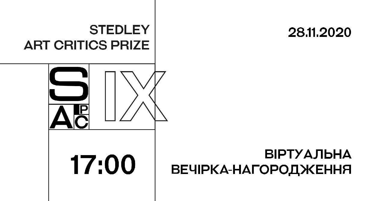 Віртуальна вечірка-нагородження IX Stedley Art Critics Prize