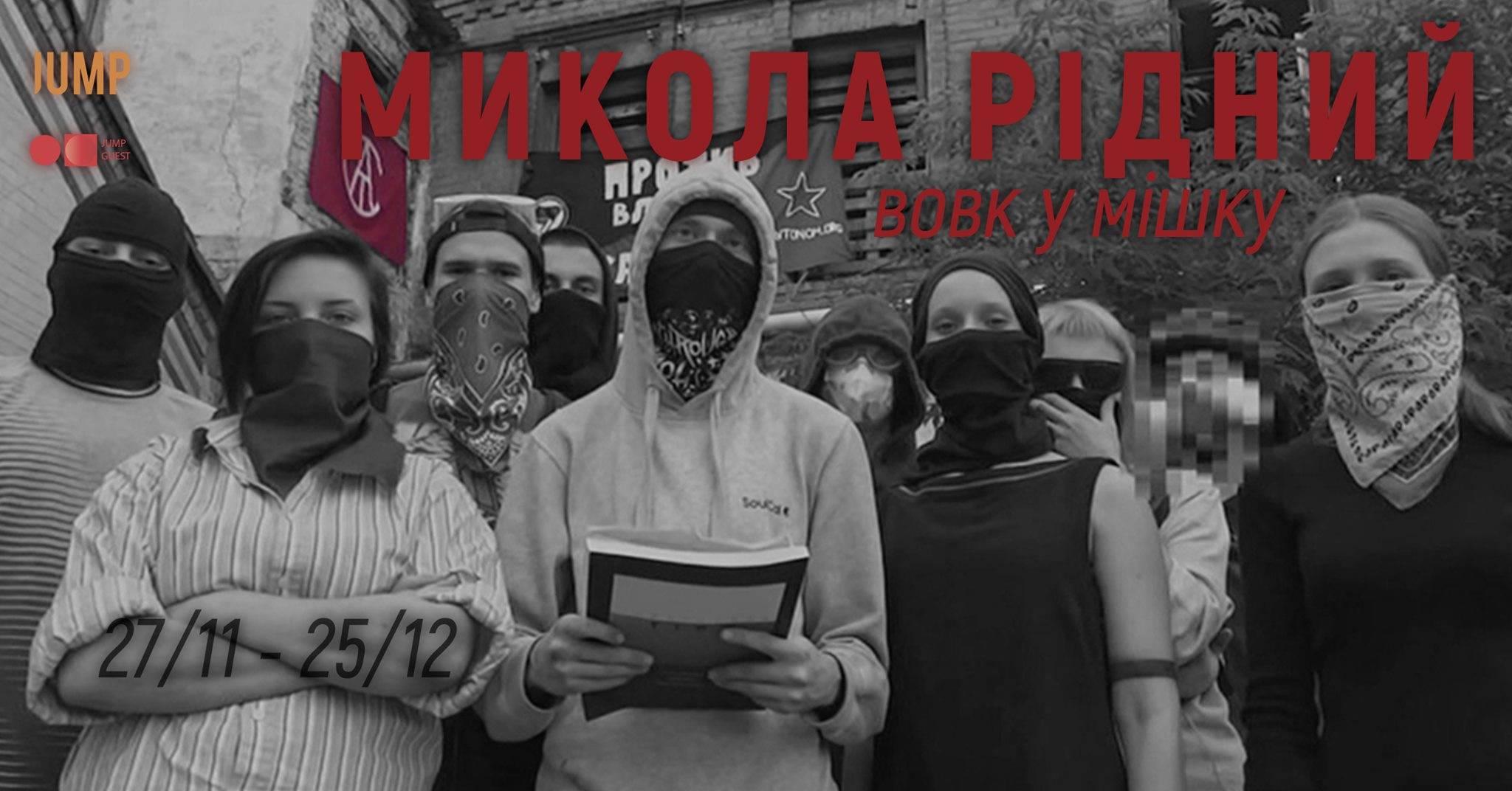 Микола Рідний в ЦСМ Jump (Полтава)