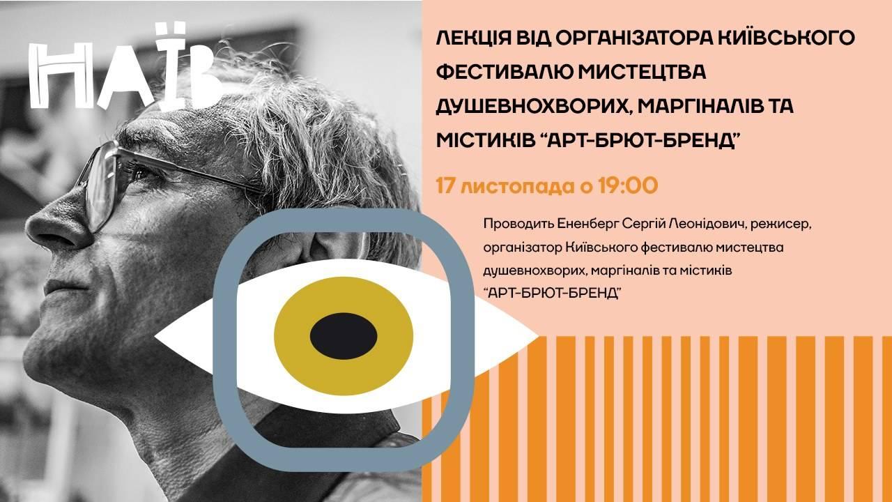 Онлайн-лекція Сергія Ененберга