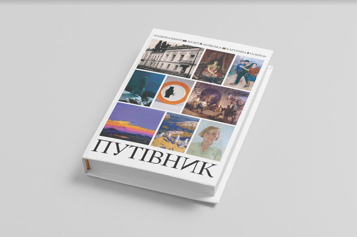 Київська картинна галерея. Оновлення