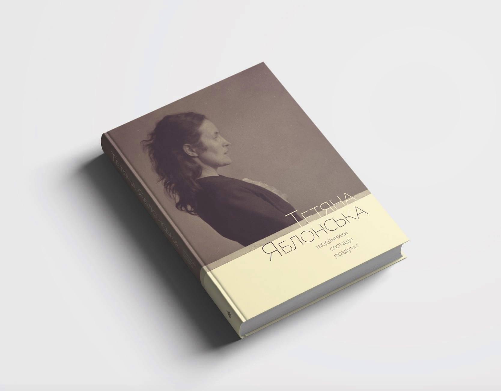 """Презентація книги """"ТЕТЯНА ЯБЛОНСЬКА..."""" в Українському домі"""