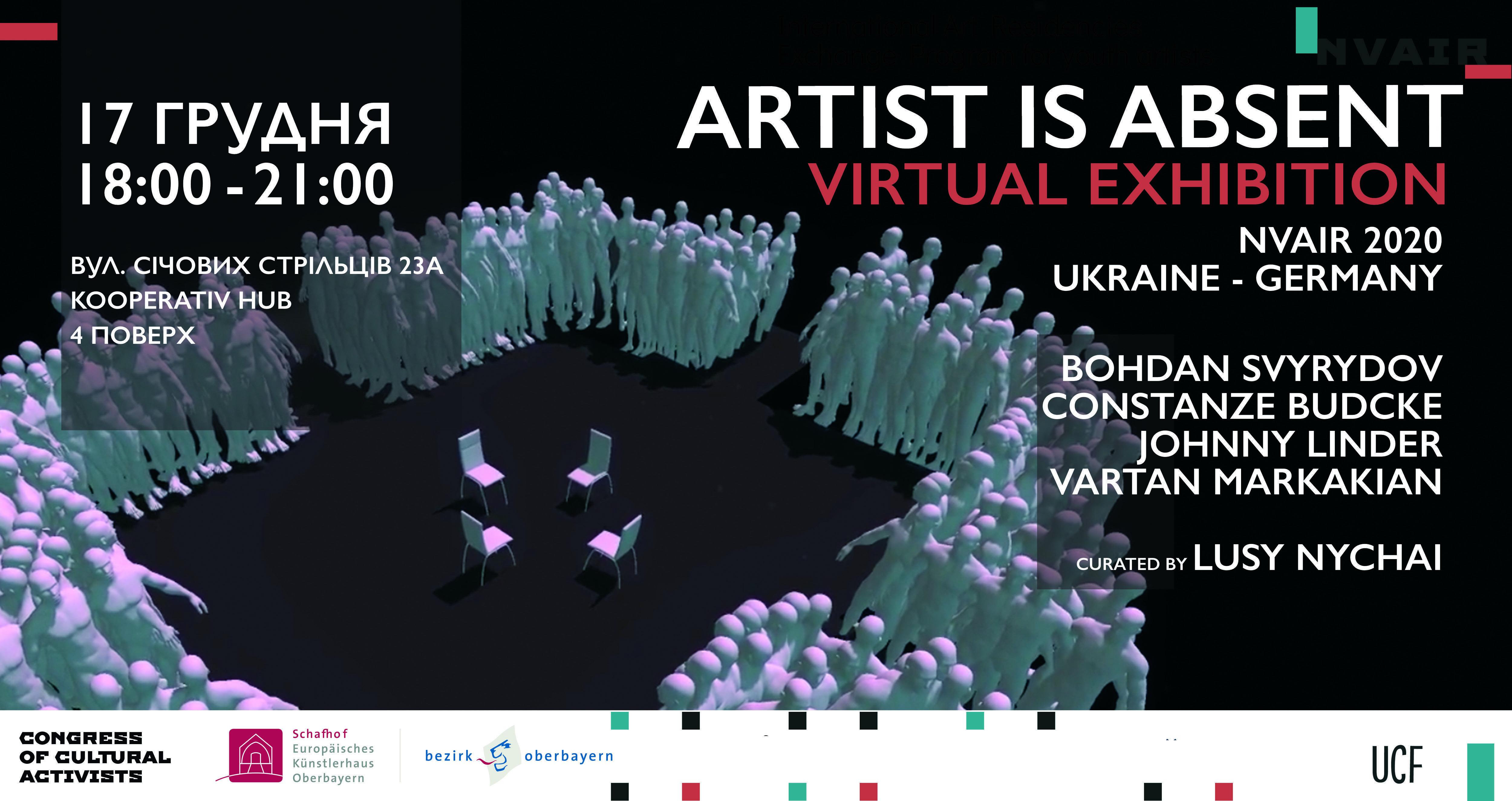 """ВІртуальна виставка """"Artist is Absent"""" NVAIR 2020"""