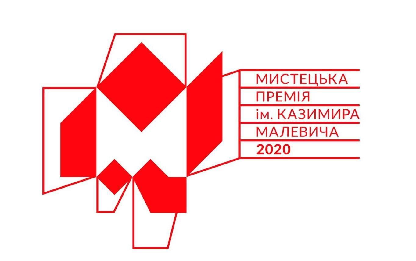 Мистецька премія ім. Казимира Малевича 2020