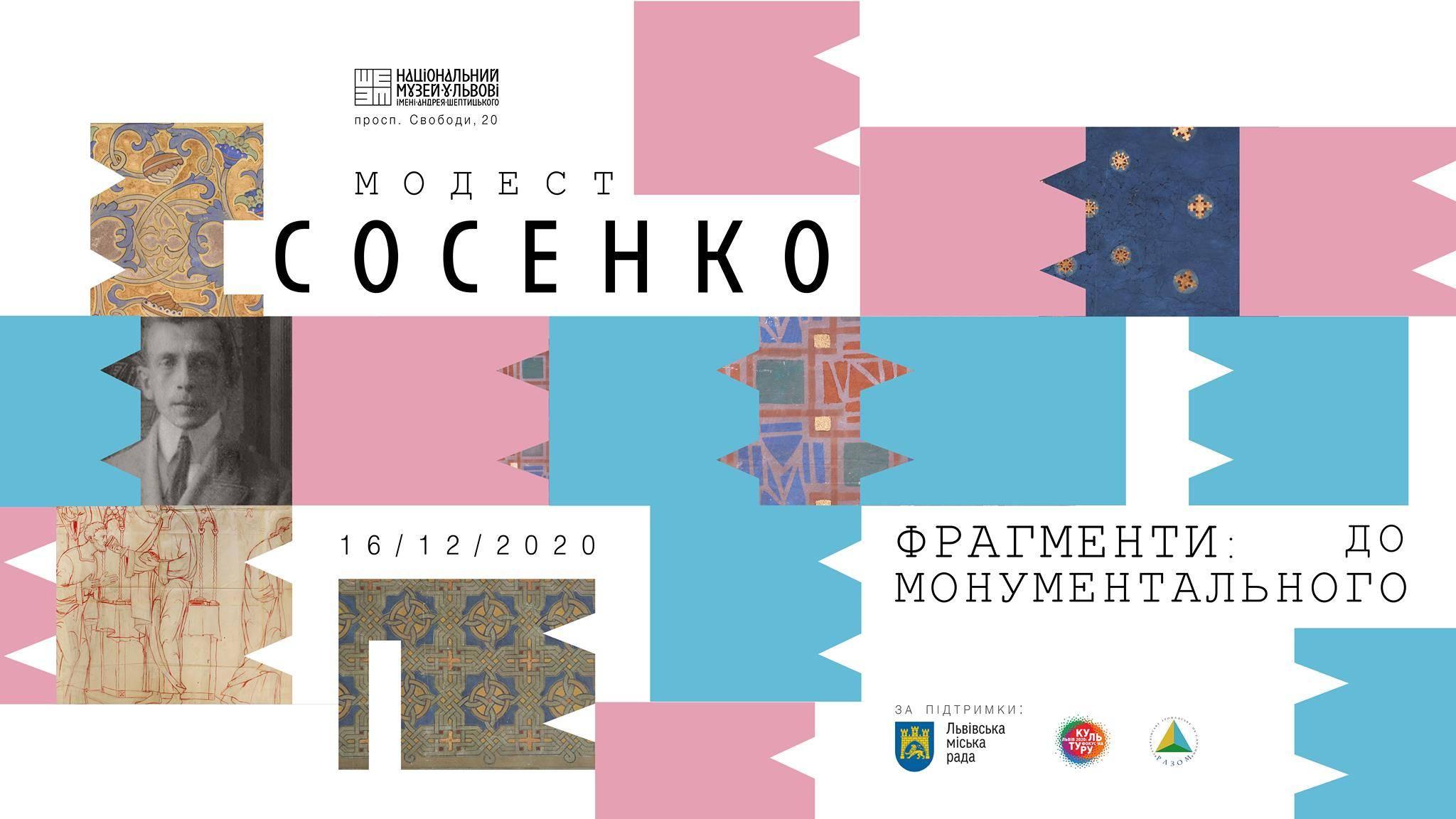 Модест Сосенко в музеї імені Андрея Шептицького (Львів)