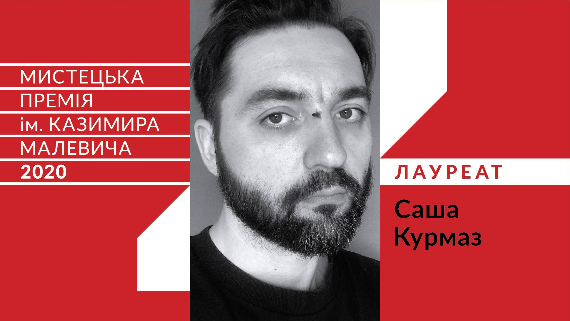 Лауреатом Мистецької Премії Казимира Малевича 2020 став Саша Курмаз