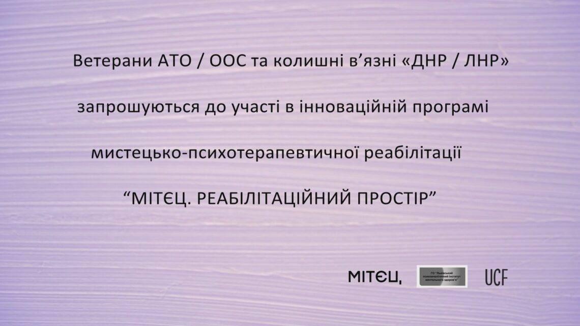 Ветерани АТО / ООС та колишні в'язні «ДНР / ЛНР»запрошуються до участі у проєкті