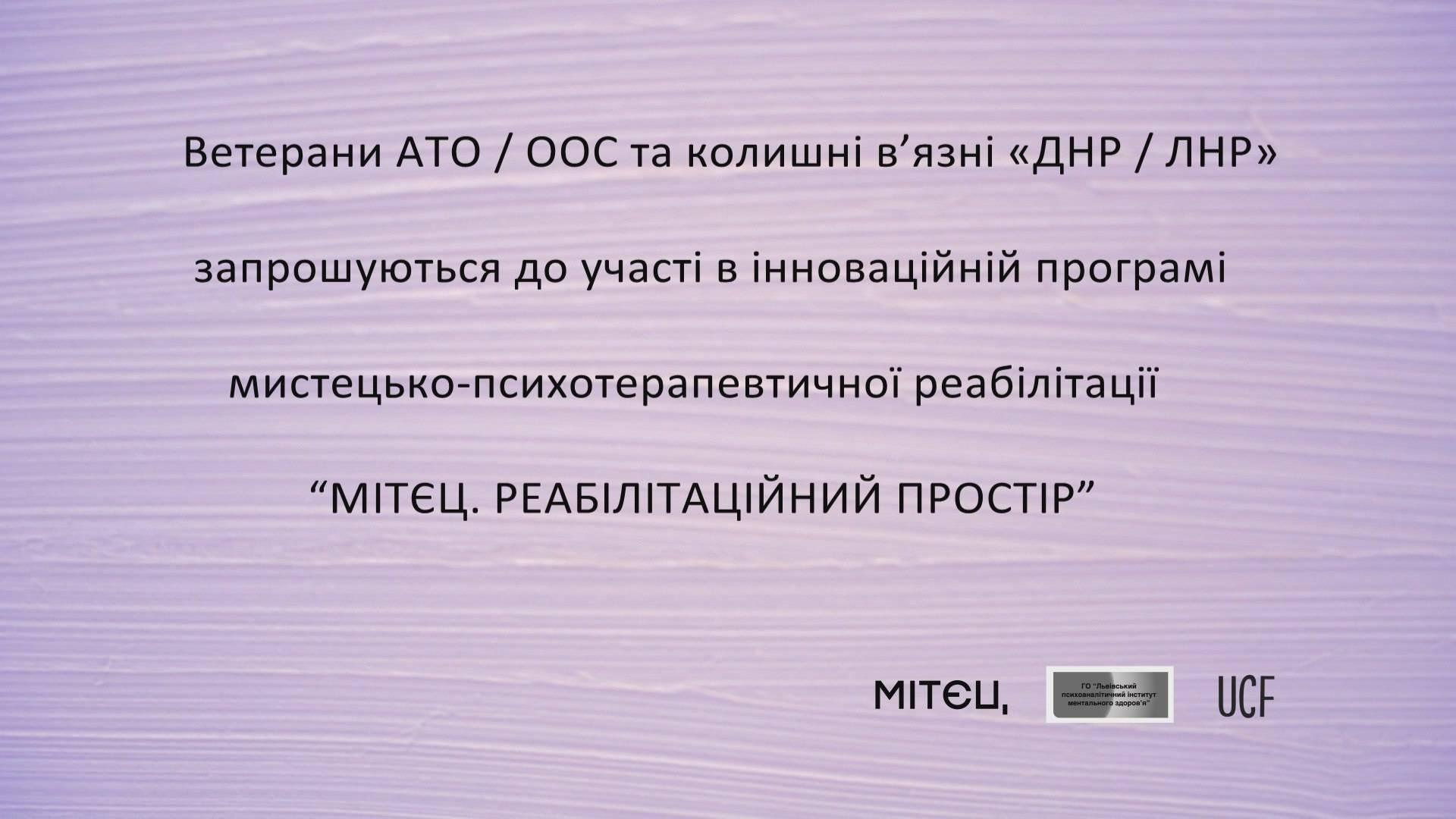 Ветерани АТО / ООС та колишні в'язні «ДНР / ЛНР» запрошуються!