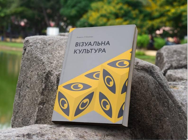 Виходить книга «Візуальна культура» Алексіс Л. Бойлен