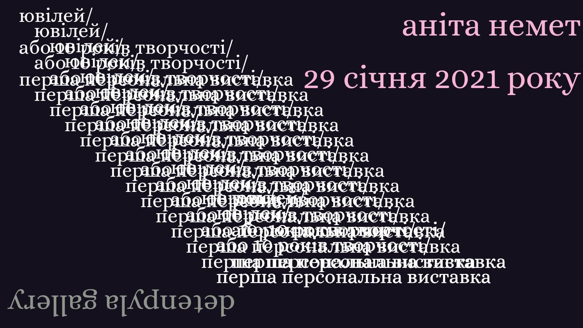Аніта Немет в галереї Detenpyla (Львів)