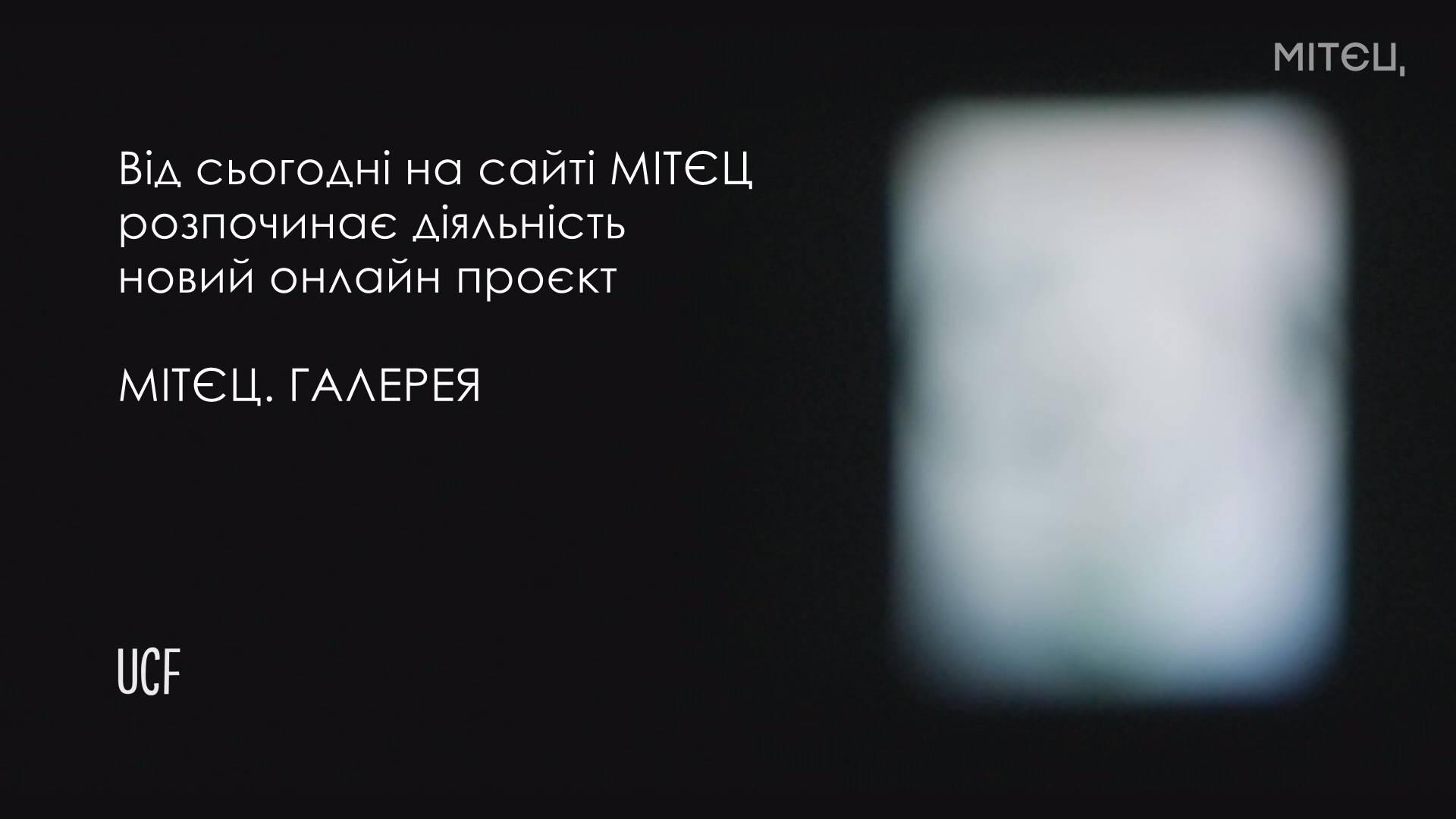 """ГАЛЕРЕЯ """"МІТЄЦ"""""""