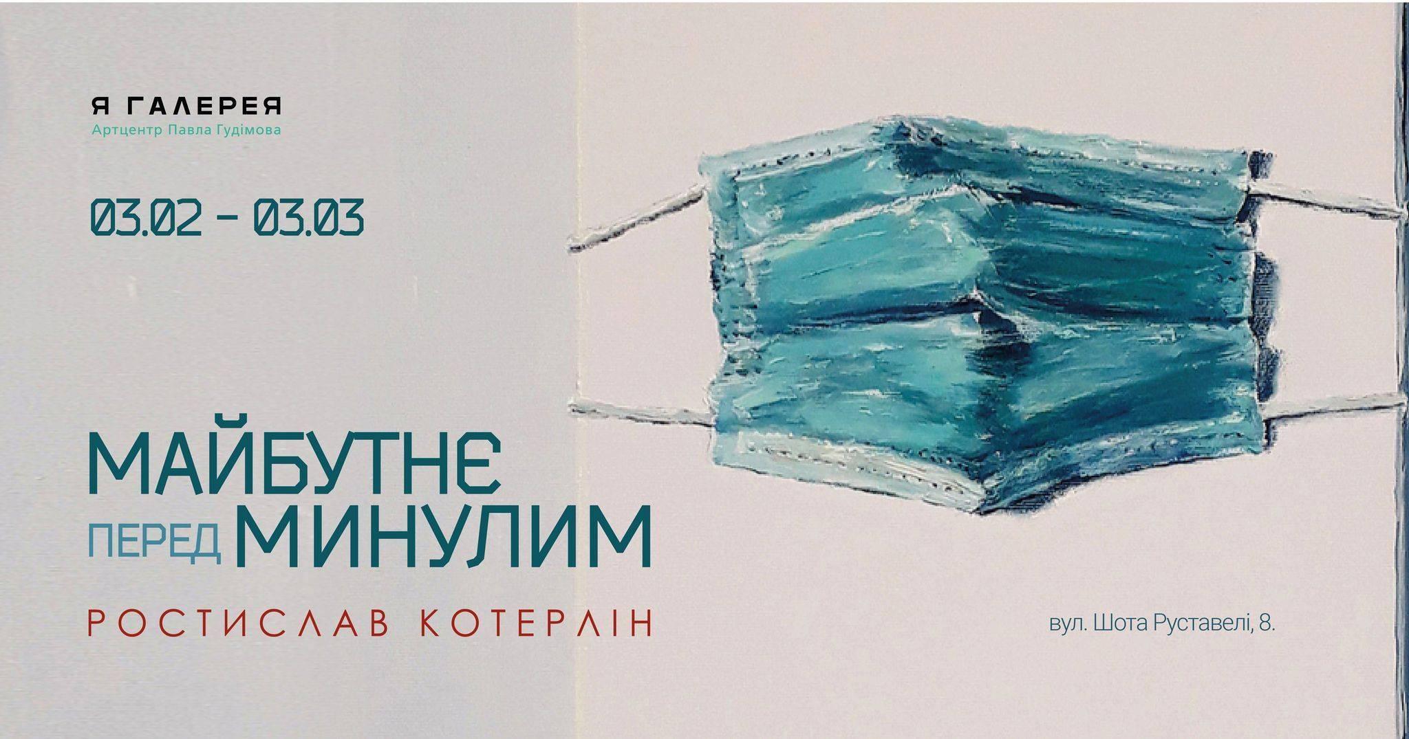 Ростислав Котерлін в Ya Gallery Lviv